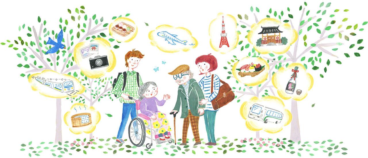 夢の旅行屋 | 介護旅行・リハビリ旅行・外出支援
